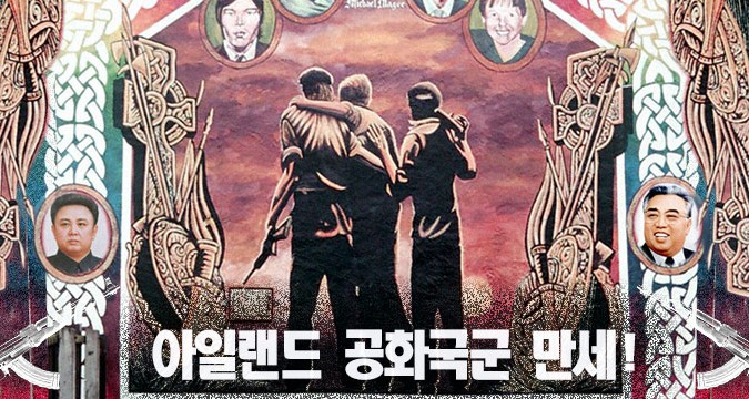 Rocky road to Pyongyang: DPRK-IRA relations in the 1980s