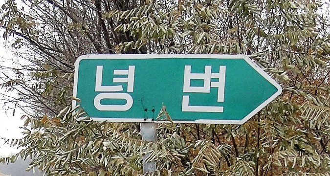 Yongbyon's history marked by accidents and human experimentation