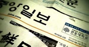 S.Korean journalists lament low-quality N. Korea reporting