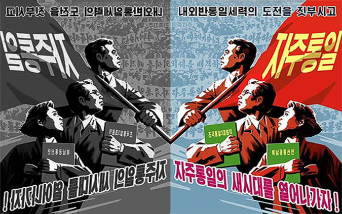 A recent propaganda poster which calls for the destruction of all domestic and foreign opponents of unification | Picture: Uriminzokkiri