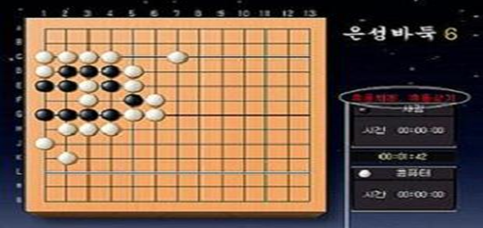 Before AlphaGo, there was North Korea's Eunbyul