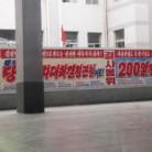 200 day battle propaganda present across N.Korea