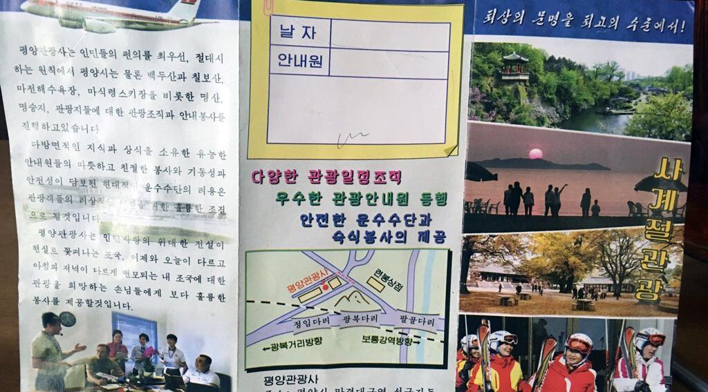 Pyongyang Tour Agency_1
