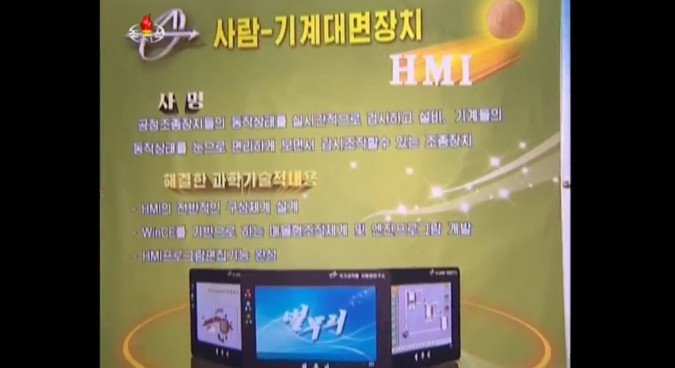 A new device equipped with Human Machine Interface (HDI) tech to remotely control factory operations I Credit: Korean Central Television (KCTV)
