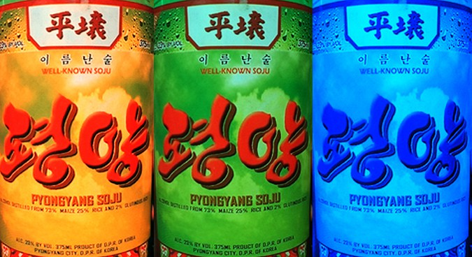 Pyongyang soju was not, ultimately, a success | Picture: NK News