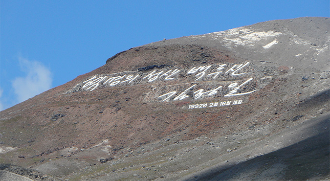 Mountain carving: The power of North Korea's political slogans