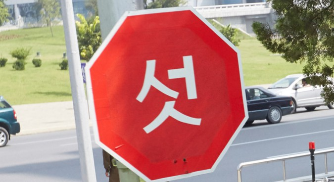 Stop sign in DPRK | Picture: NK News
