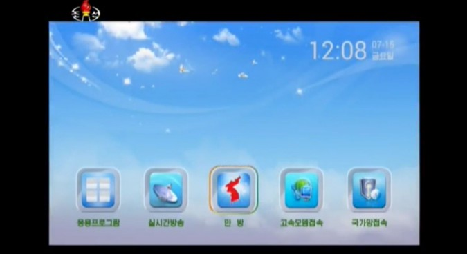 Screen shows icons including live channel and replay services I Credit: Korean Central Television (KCTV)