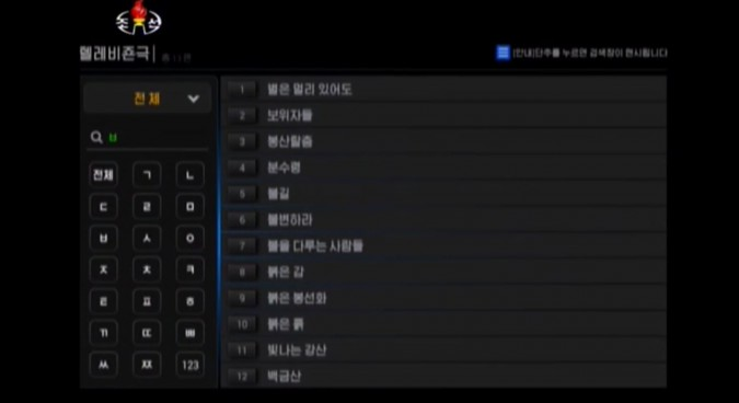 Users can search a program by typing the title I Credit: Korean Central Television (KCTV)