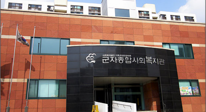 Hana Center in Gunja, Ansan-Si, Gyonggi-Do, South Korea | Photo credit: MoU