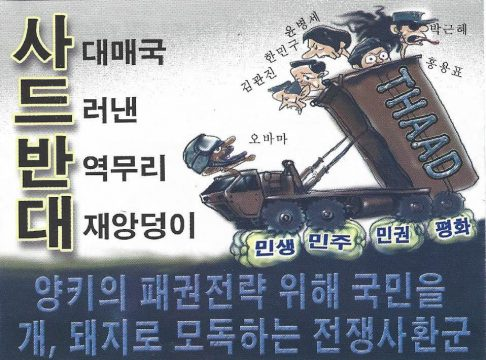 Anti-U.S. leaflet | Click to zoom | Photo: NK News
