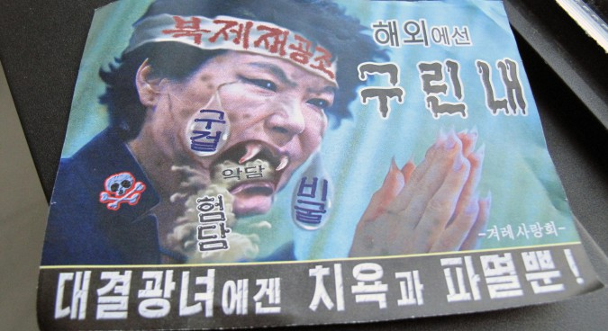 Graphic pro-North propaganda leaflets found in Seoul suburbs