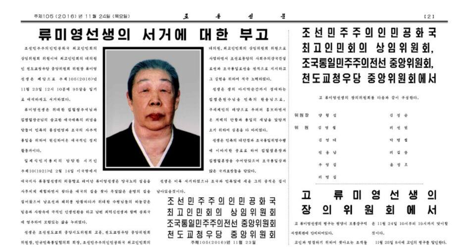 S.Korea permits son of deceased religious leader to visit North Korea