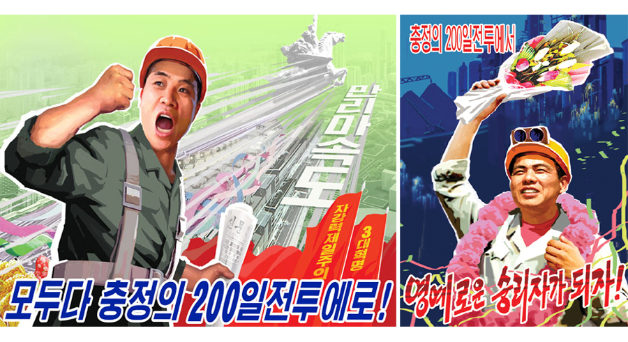 """N.Korea's 200-day campaign reaches """"victorious conclusion"""": WPK"""