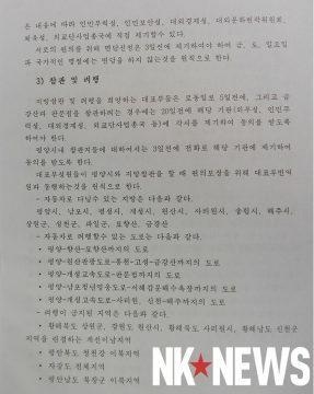 diplomatic-brochure-dprk