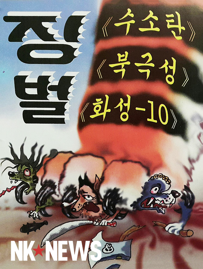 "Poster shows enemies being crushed by the DPRK's paw | Inscriptions say ""Hydrogen bomb"", ""Polaris"" and ""Hwasong-10"""