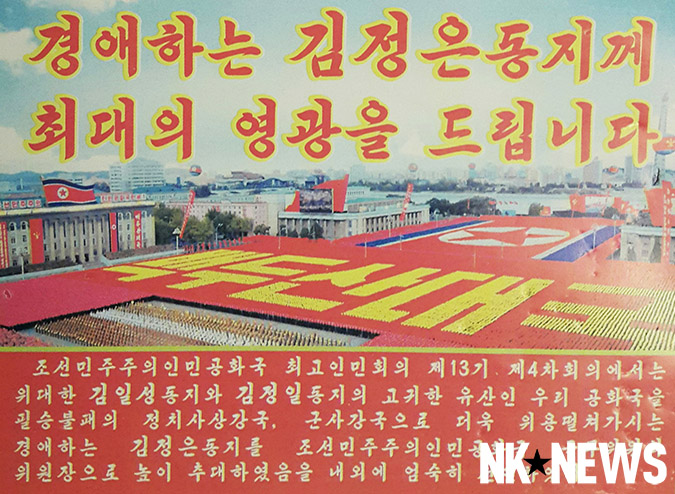 Leaflet reads Greatest glory to the Beloved and respected comrade Kim Jong Un