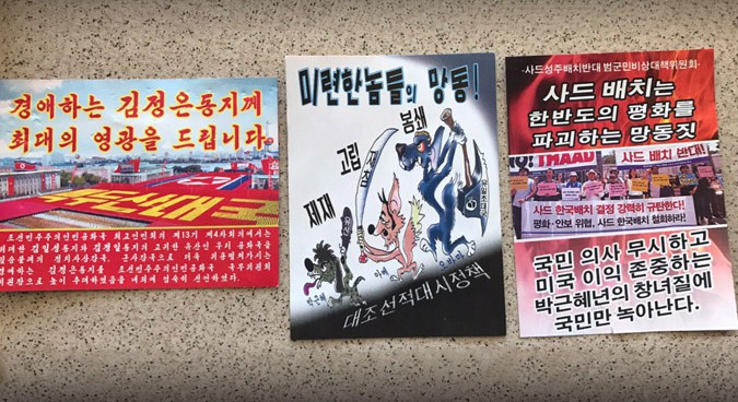 North Korea propaganda leaflets found in central Seoul locations