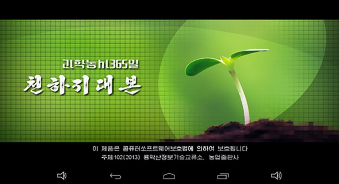 North Koreans using mobile farming app to boost output: state media