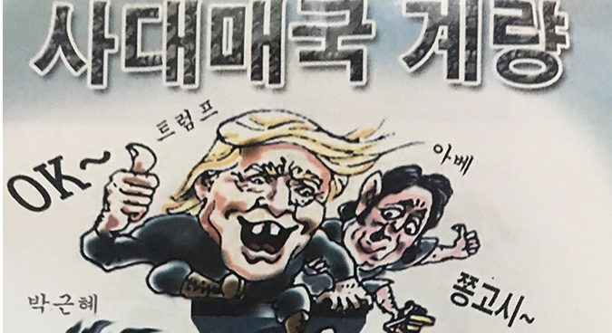 N.Korean leaflets found again in Seoul, one of which targets Donald Trump