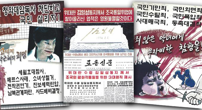 Graphic, pro-North Korea leaflets found in downtown Seoul