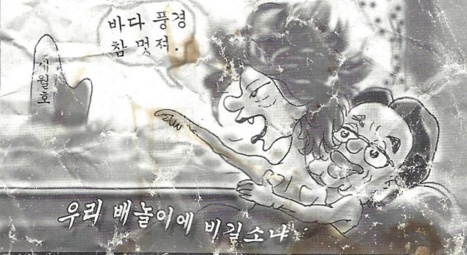 N.Korean leaflets with sexually explicit cartoons of Park found in Seoul