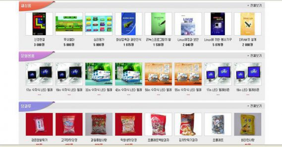 North Korea running online department store equipped with electronic payment