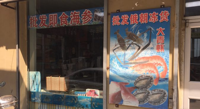 From hairy crabs to shrimp: Yanbian's thriving trade in North Korean seafood