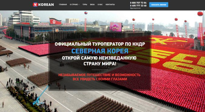 New North Korea tour agency launches in Moscow