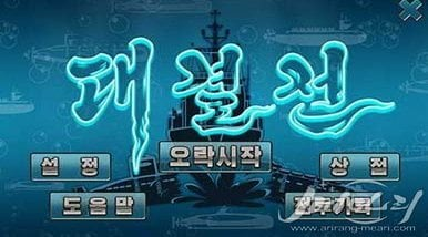 North Korea launches new war-themed games for mobile phones: state media