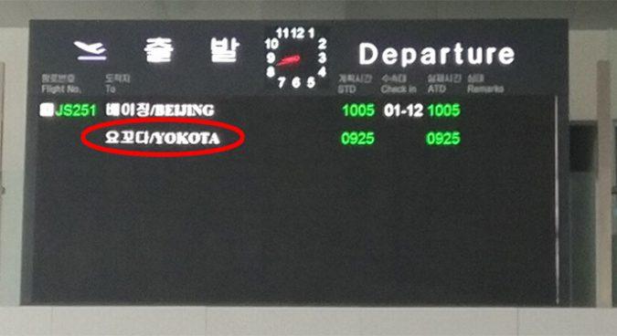 Pyongyang airport runs rare flight to Yokota Air Base, Japan
