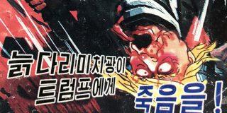 Graphic North Korean leaflet calls for death of Donald Trump