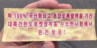 North Korean propaganda leaflets again found in central Seoul