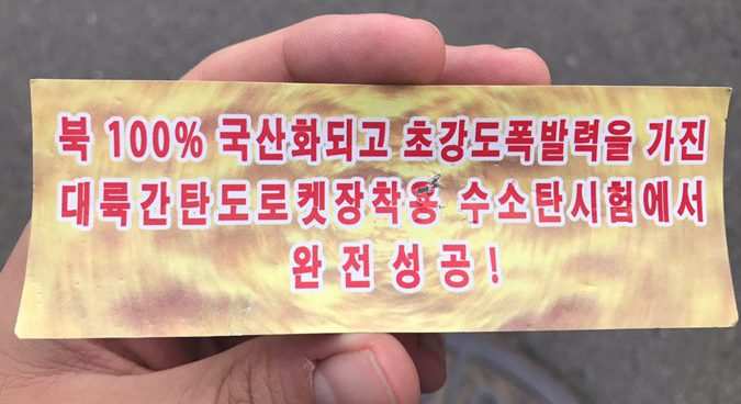 North Korean propaganda leaflets again found in central Seoul