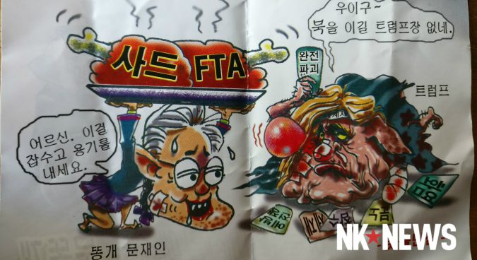 More graphic pro-North, anti-Moon leaflets discovered in Seoul