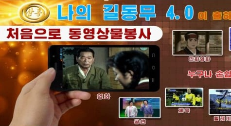 N. Korean company launches Netflix-style services for smartphone, tablet users