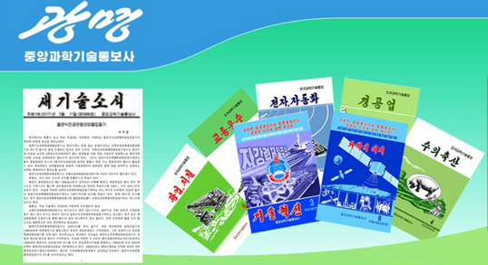 Specialized search engine with online store for scientists now available in DPRK