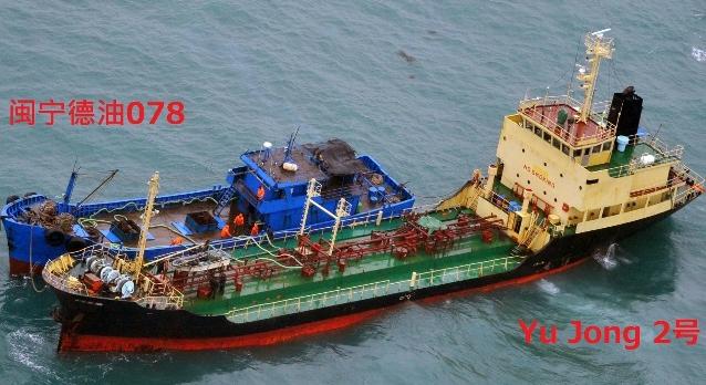 Japan releases photos of suspected North Korea-linked ship-to-ship transfer