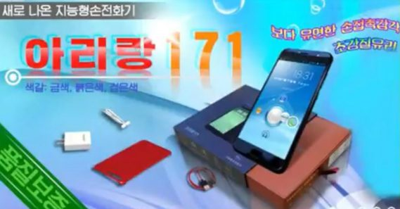 North Korean company previews new Arirang 171 smartphone