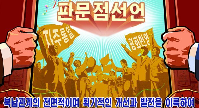 New North Korean propaganda posters promote April 27 Panmunjom Declaration