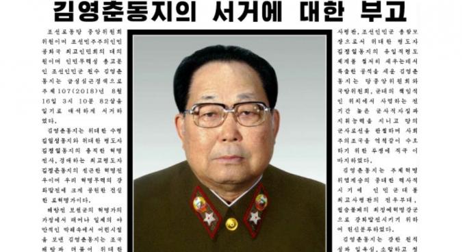 KPA Marshal Kim Yong Chun dead at 82