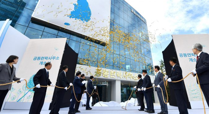 Two Koreas open liaison office at Kaesong Industrial Complex