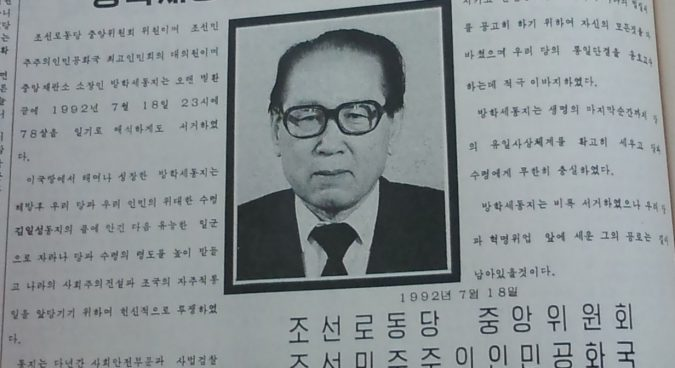 Pang Hak Se: the father of the North Korean secret police