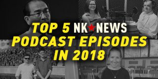 Our top 5 most popular episodes in 2018 - NKNews Podcast Ep. 50