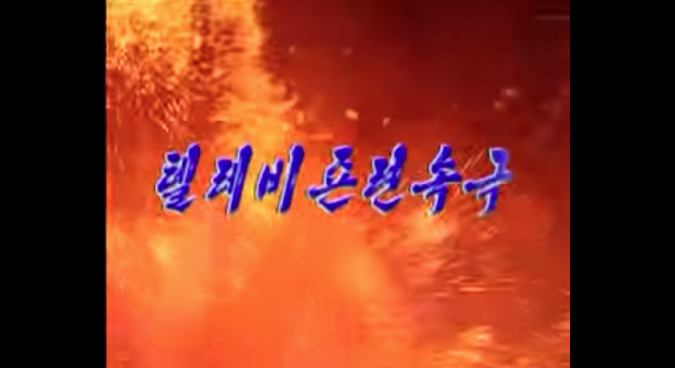 """""""Flames"""": how an unusual tale of North Korean romance pushed the boundaries"""