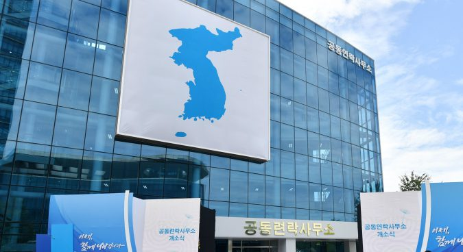 Two Koreas skip director-level talks for ninth week at liaison office: MOU