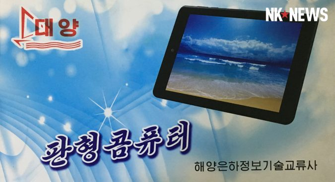 "Inside a (censored) North Korean tablet, from karaoke apps to ""Samurai Hunter"""