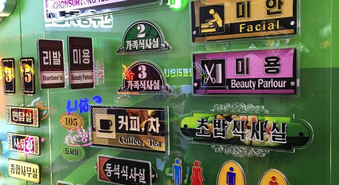 Signage vendor gives insight into growing North Korean entrepreneurship