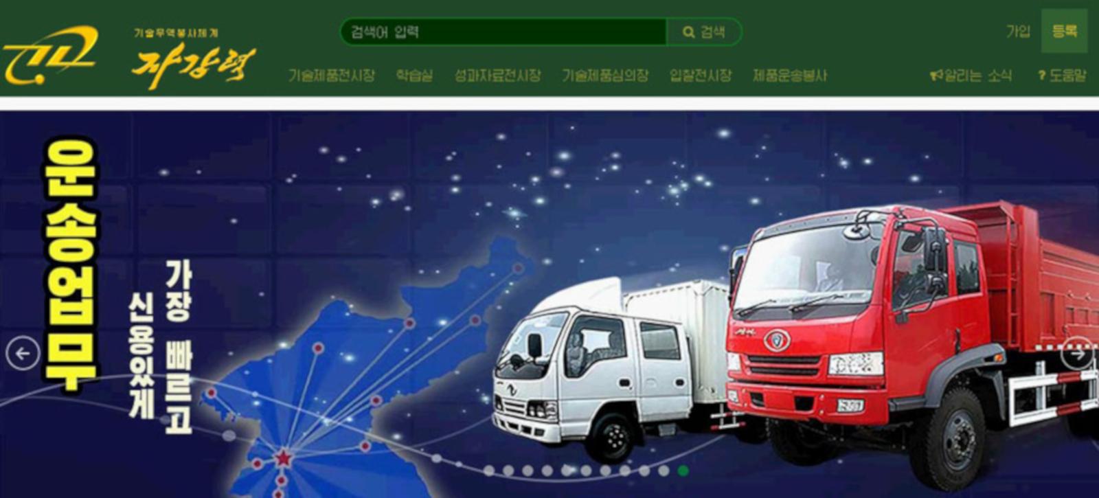 New North Korean intranet portal boasts job recruitment service for businesses
