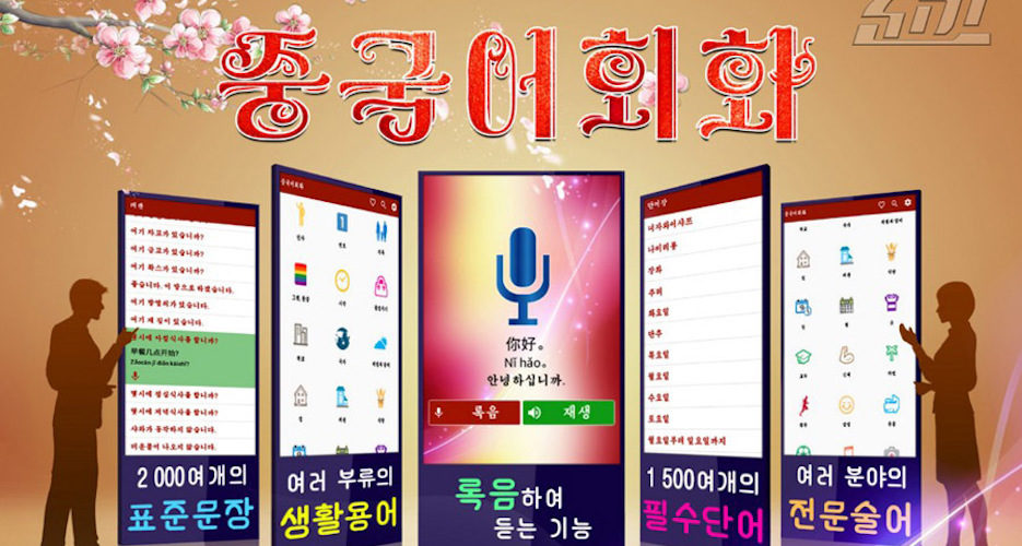 North Korean IT company releases new Chinese language learning app